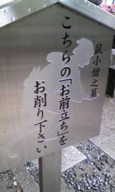鼠小僧次郎吉の墓3