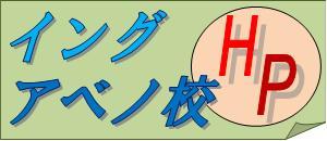 天王寺にあるパソコン教室&資格スクール イング・ライセンスアカデミーアベノ校のホームページはこちらです