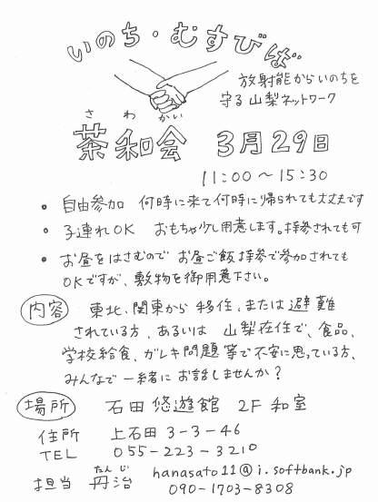 sawakai1_1.jpg