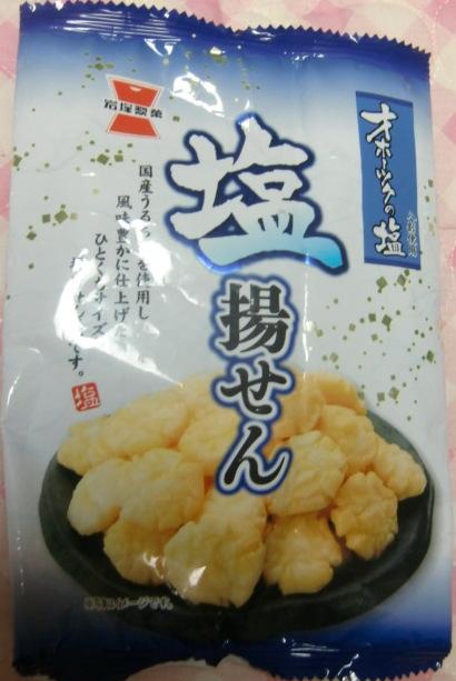 塩の揚せん(岩塚製菓)