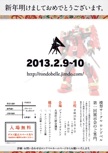 130209_event.jpg