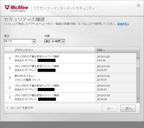 mcafee_セキュリティの履歴m