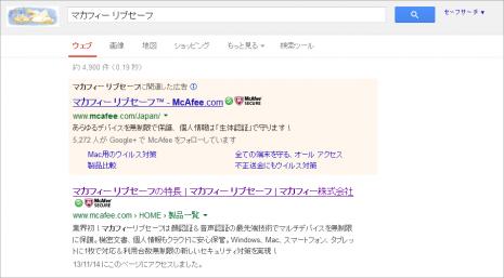 mcafee_サイトアドバイザーs