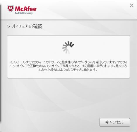 マカフィー_互換性