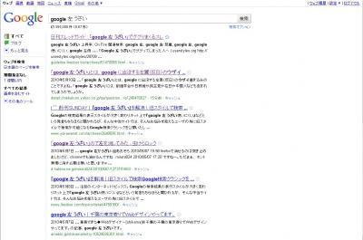 google 左 うざい