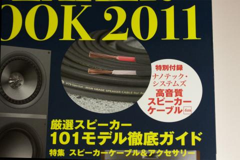 SPEAKERBOOK2011 表紙