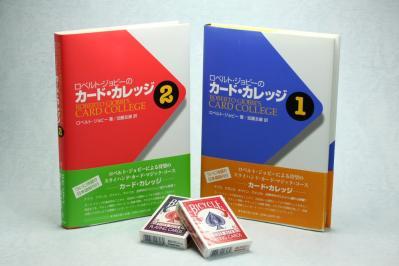 カードカレッジ1巻2巻