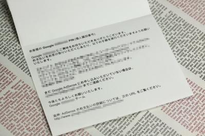 google Letter3