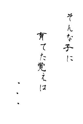 川柳(そんな子に・・・。)