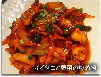 飯蛸の炒め物