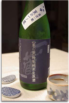 蔵の華(特別純米生原酒)