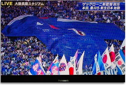 キリンカップ(日本 vs グアテマラ)