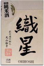 織星・特別純米酒