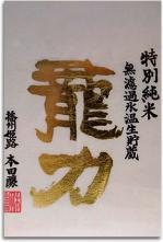 龍力・特別純米(山田錦)