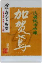 加賀鳶(冷やおろし・原酒)山廃純米吟醸