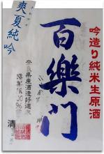 百楽門・爽夏純吟(吟造り純米生原酒)
