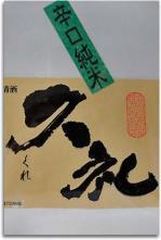久礼(辛口純米)