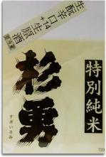 杉勇 生もと辛口+14 (特別純米)