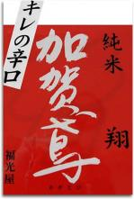 加賀鳶 翔(純米)キレの辛口