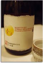 真野鶴(純米原酒ひやおろし)