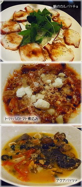 お料理(peco peco)