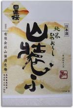 日置桜・山装ふ(純米ひやおろし)