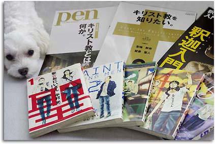 聖☆おにいさんと雑誌