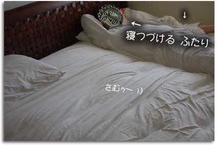 寝続ける二人