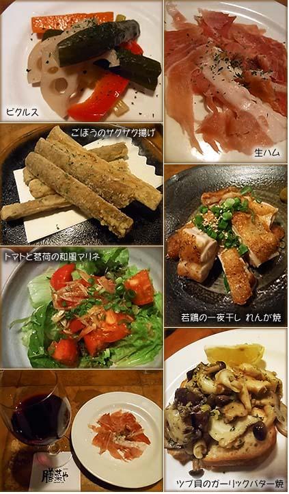 お料理(BISTORO 膳菜や)