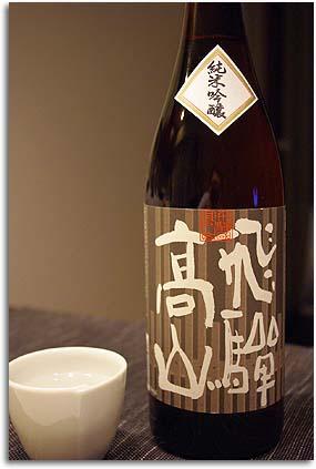 飛騨高山・純米酒。