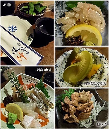 お料理(風人亭)