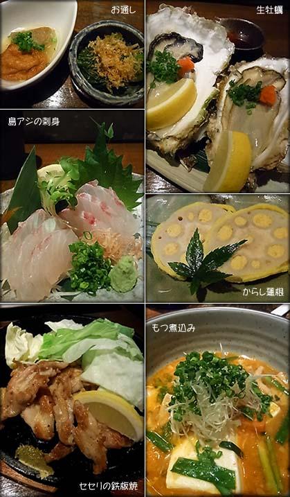 お料理(ざんくう)