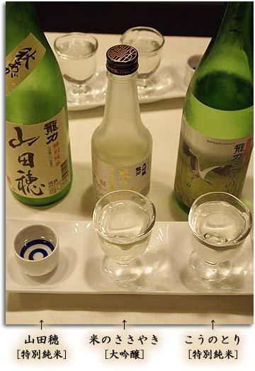 3種飲み比べ(龍力)