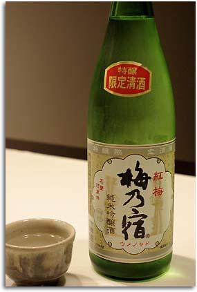 梅乃宿 紅梅 (純米吟醸)