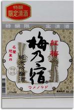 梅乃宿(ウメノヤド) 紅梅 純米吟醸酒