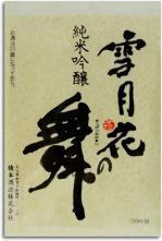 雪月花の華(純米吟醸)