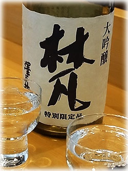 澤乃井 梵