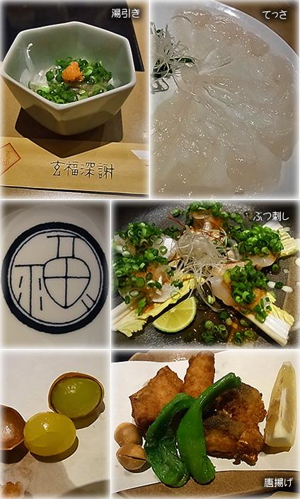 お料理(玄品ふぐ)