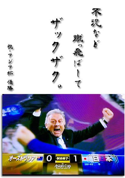 祝・アジア杯優勝