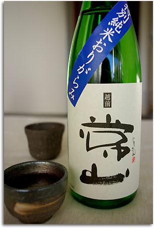 常山(特別純米おりがらみ)