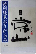 常山(特別純米おりがらみ)。