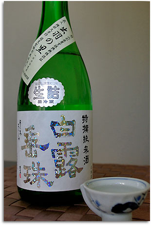 白露垂珠・特選純米酒