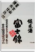 富士錦・純米酒