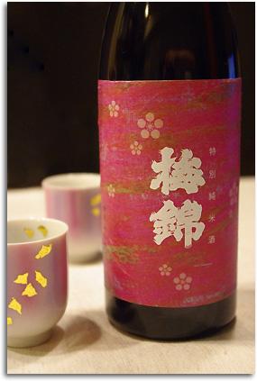梅錦(特別純米酒)