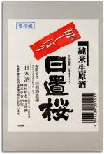 日置桜 吟醸初しぼり(純米生原酒)。