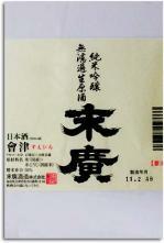 末廣(純米吟醸・無濾過生原酒)