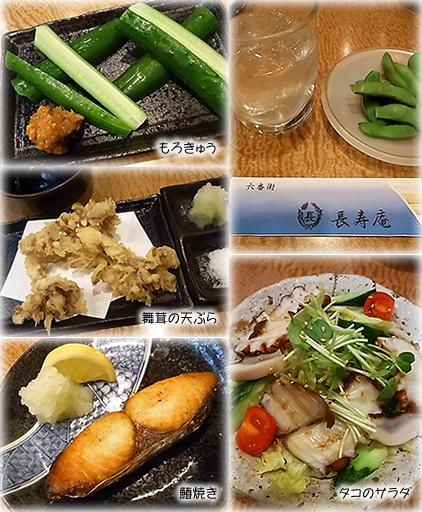 お料理(長寿庵)