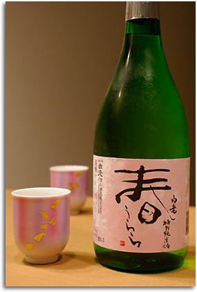 春うらら 特別純米酒