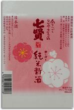 七賢・春しぼり[純米新酒]