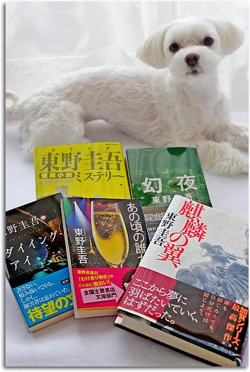 東野圭吾の本